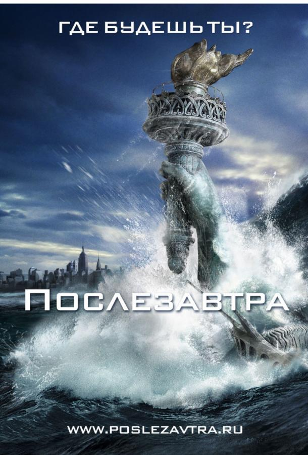 Послезавтра / The Day After Tomorrow (2004) Украина Дивитись