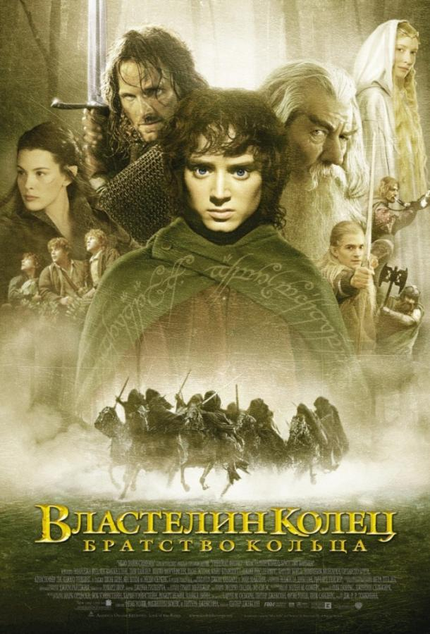 Властелин колец: Братство кольца / The Lord of the Rings: The Fellowship of the Ring (2001) Украина Дивитись