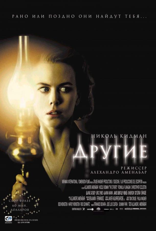 Другие / The Others (2001) Украина Дивитись