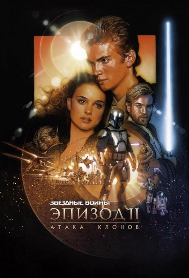 Звёздные войны. Эпизод II: Атака клонов / Star Wars. Episode II: Attack of the Clones (2002) Украина Дивитись